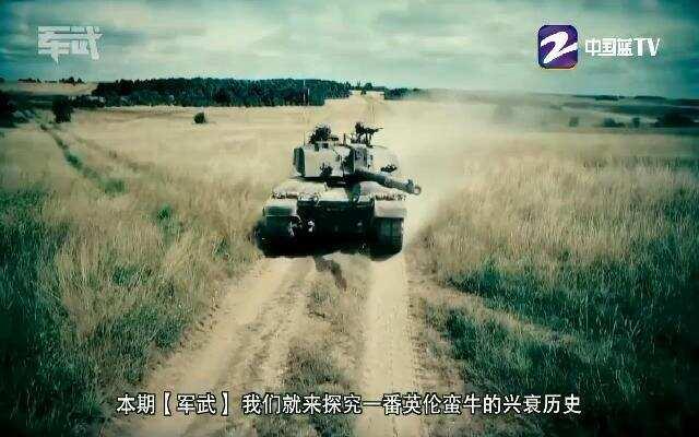 《军武次位面》第四季第19期物料 地球最强坦克 英国篇