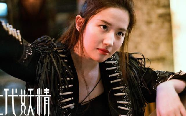 《二代妖精》刘亦菲变狐妖