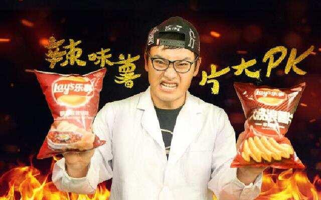 鸡哥鉴不鉴:辣味薯片大PK