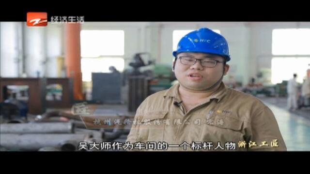 20170803《茅莹今日秀》:浙江工匠(第三集)——大匠精诚