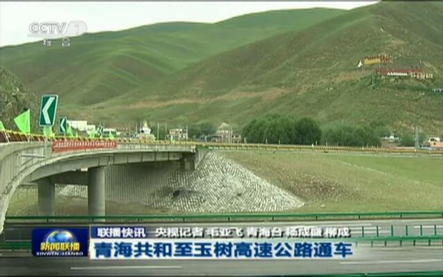联播快讯:青海共和至玉树高速公路通车