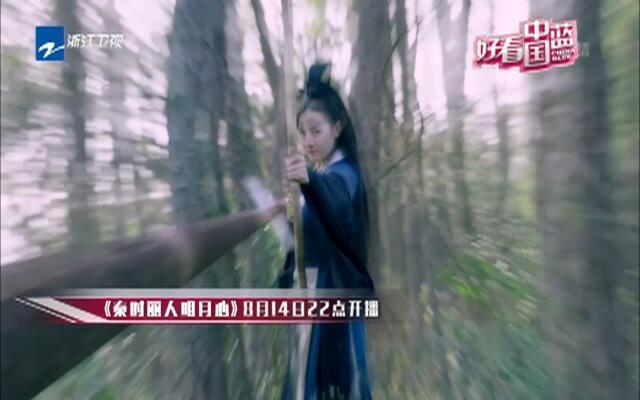 《秦时丽人明月心》8月14日22点开播