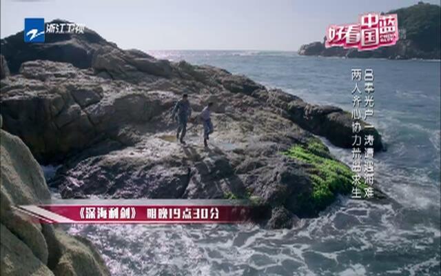 吕奉光卢一涛遭遇海难  两人齐心协力荒岛求生