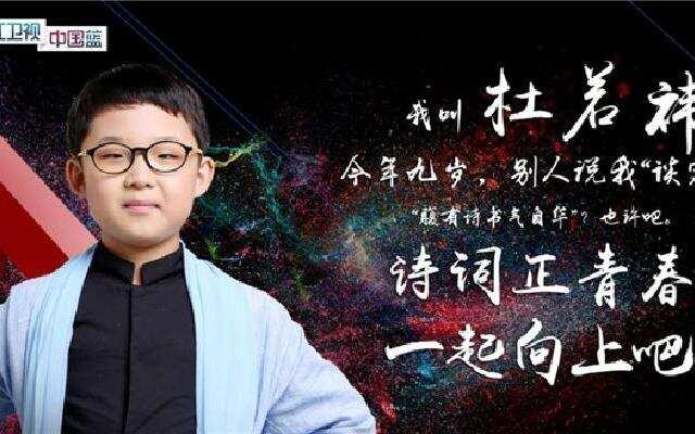 《向上吧诗词》杜若祎读书终日不倦 蒋方舟表示要学会求助