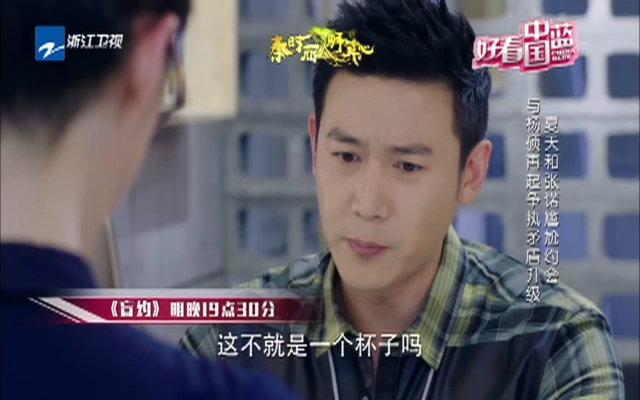 夏天和张诺尴尬约会  与杨硕再起争执矛盾升级