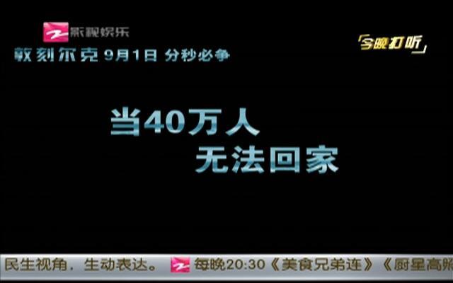 《敦刻尔克》9月1日上映  导演诺兰将来华宣传