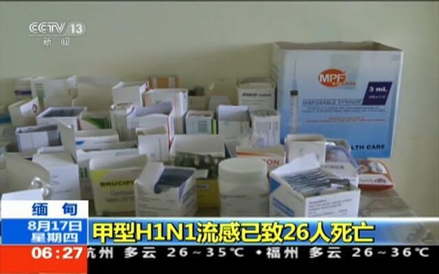 缅甸:甲型H1NI流感已致26人死亡