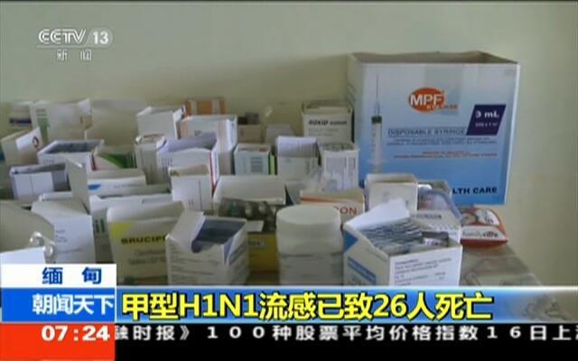 缅甸:甲型H1N1流感已致26人死亡
