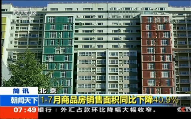 北京:1-7月商品房销售面积同比下降40.9%