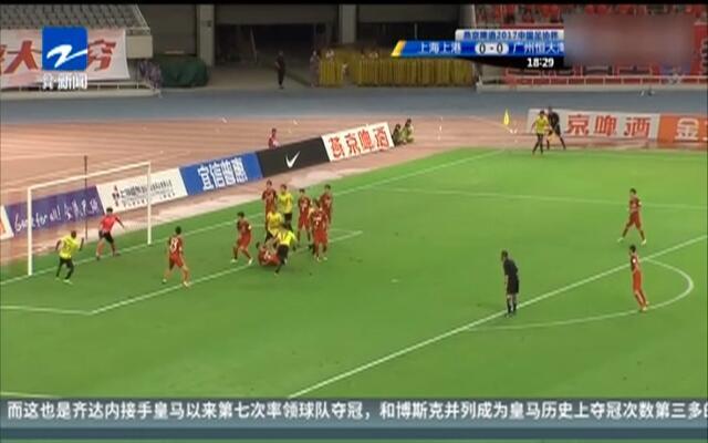 足协杯:贺惯补时绝杀  上海上港2-1小胜广州恒大