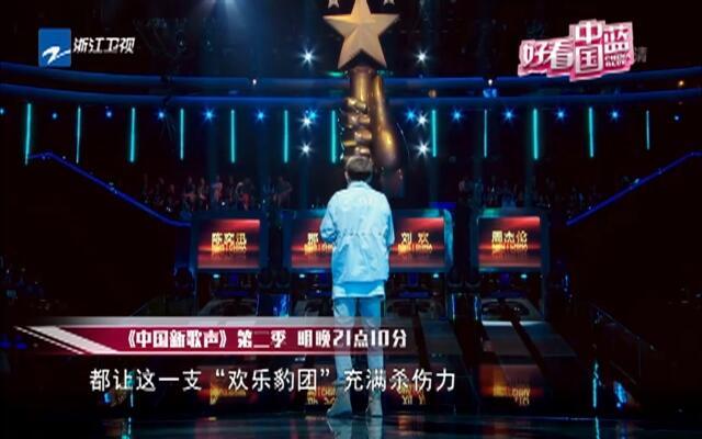 《中国新歌声》第二季  明晚21点10分