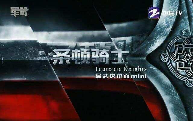 《军武mini》第49期 条顿骑士