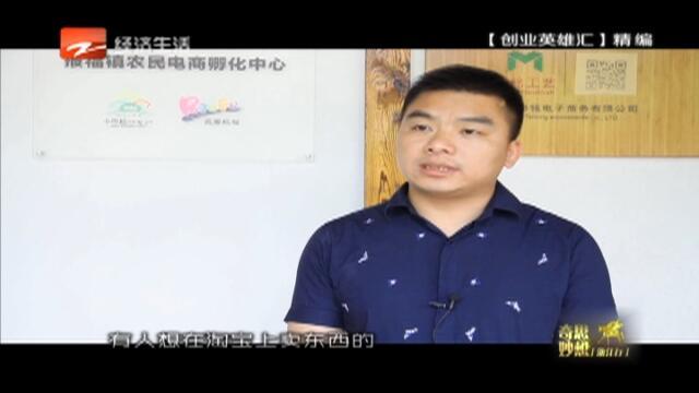 20170903《资本相亲会》:奇思妙想浙江行——茶香竹海间卧虎藏龙