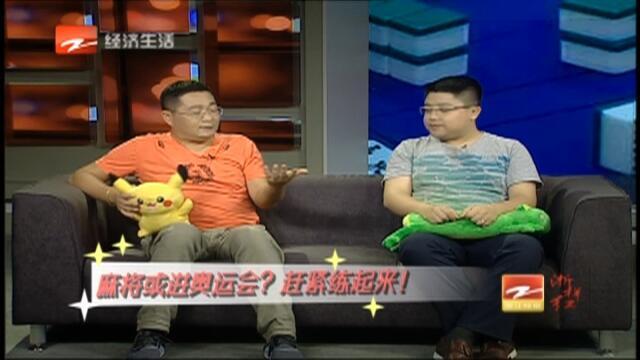 20170907《茅莹今日秀》:麻将或进奥运会?  赶紧练起来!