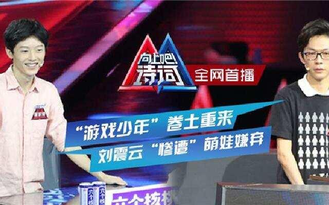 """《向上吧!诗词》第5期:""""游戏少年""""卷土重来 刘震云""""惨遭""""萌娃嫌弃"""