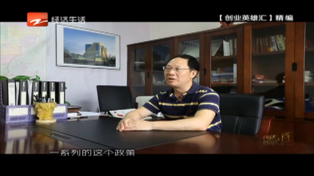 """20170910《资本相亲会》:奇思妙想浙江行——海归学霸的""""五年义乌计划"""""""