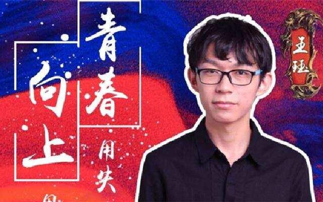 《向上吧诗词》游戏少年王珏 卷土重来未可知