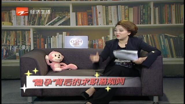 """20170912《茅莹今日秀》:""""隐孕""""背后的求职潜规则"""