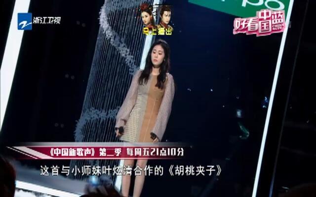 《中国新歌声》第二季  每周五21点10分