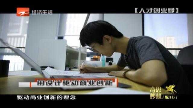 20170920《茅莹今日秀》:奇思妙想浙江行——用设计驱动商业创新