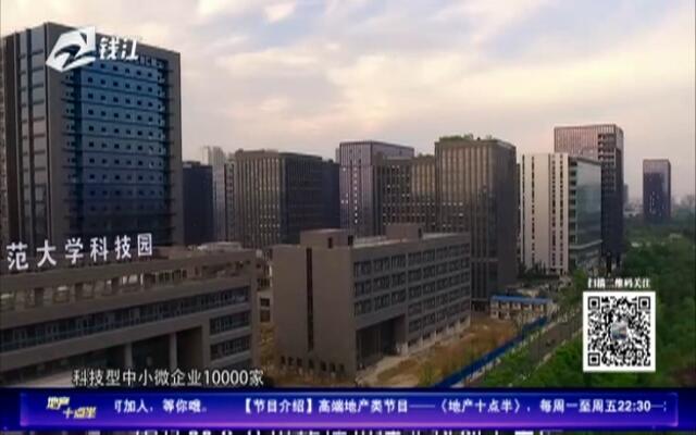 20171006《地产十点半》:G20一周年杭州新变统的锅炉v地产水系图片