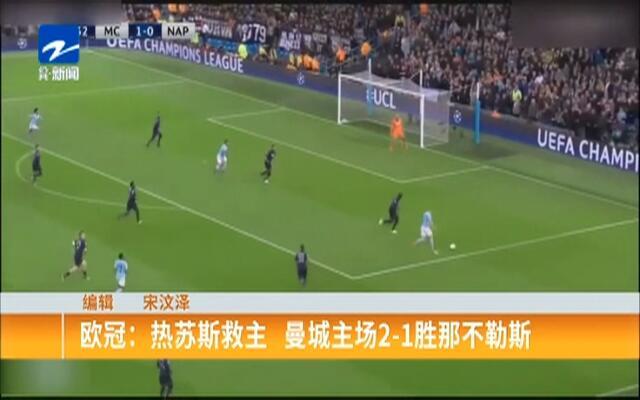 欧冠:热苏斯救主  曼城主场2-1胜那不勒斯