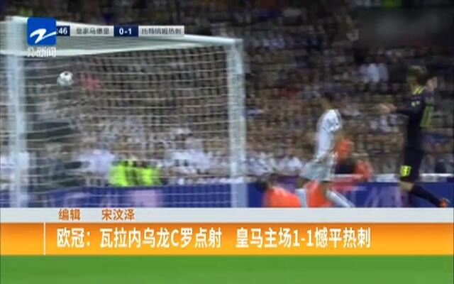 欧冠:瓦拉内乌龙C罗点射  皇马主场1-1憾平热刺