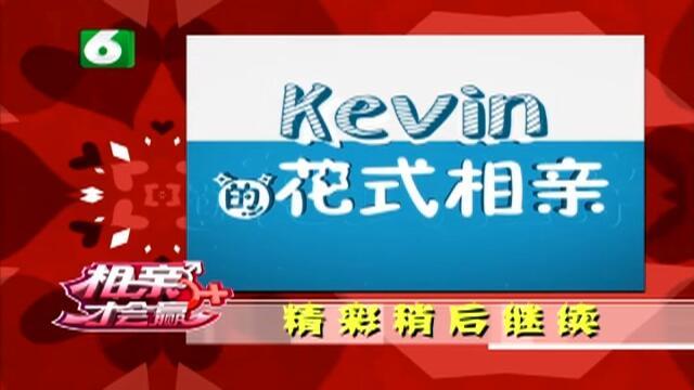20171019《相亲才会赢》:Kevin的花式相亲