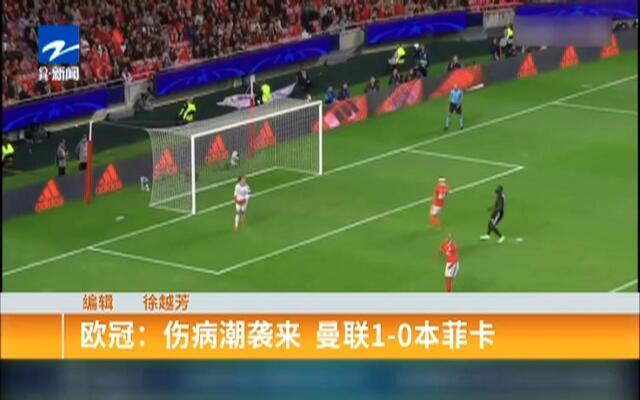 欧冠:伤病潮袭来  曼联1-0本菲卡