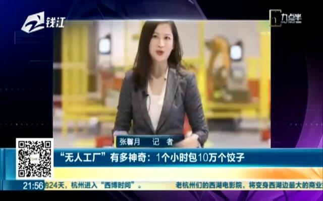 """""""无人工厂""""有多神奇:1个小时包10万个饺子"""