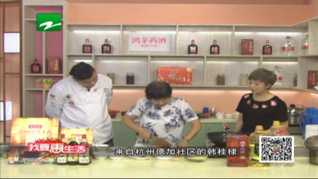 20171029《我要惠生活》:老妈拿手菜——蒜蓉粉丝开背虾