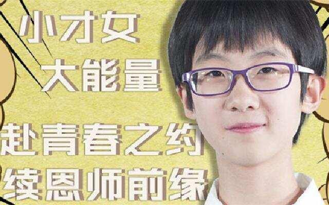 《向上吧!诗词》小王璐止步冠军团 收获颇丰不遗憾