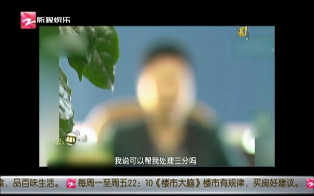 温州:男子冒充交警处理违法  1分100元