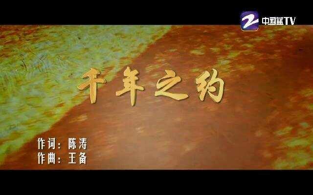 中国梦歌声04《千年之约》