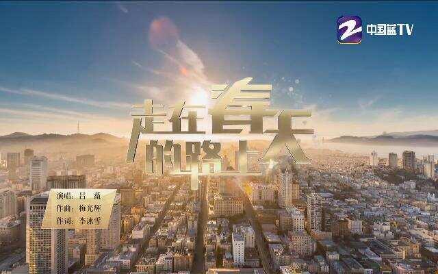 中国梦歌曲05《走在春天的路上》