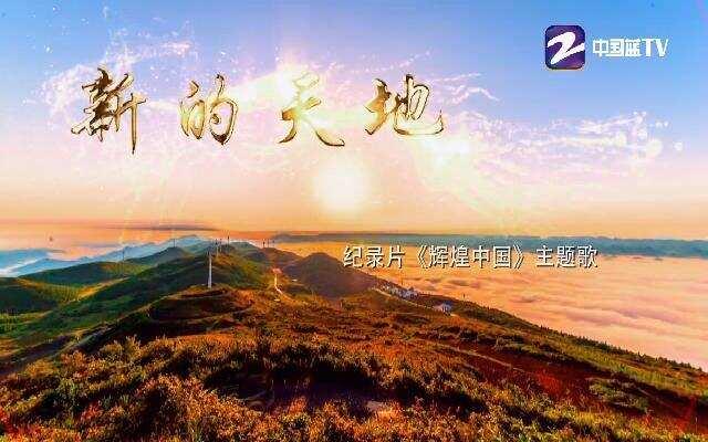 中国梦歌曲01《新的天地》