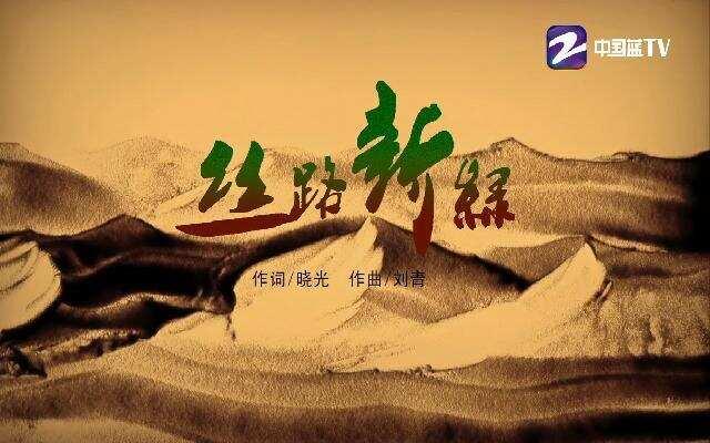 中国梦歌曲16《丝路新绿》
