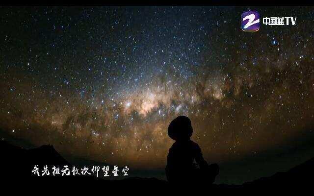 中国梦歌曲08《天眼》