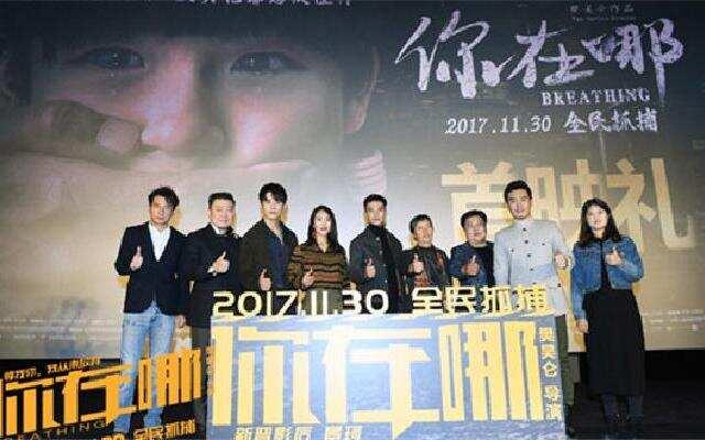 蓝朋友报到:拐卖儿童电影《你在哪》将映 导演樊昊仑回应虐童事件