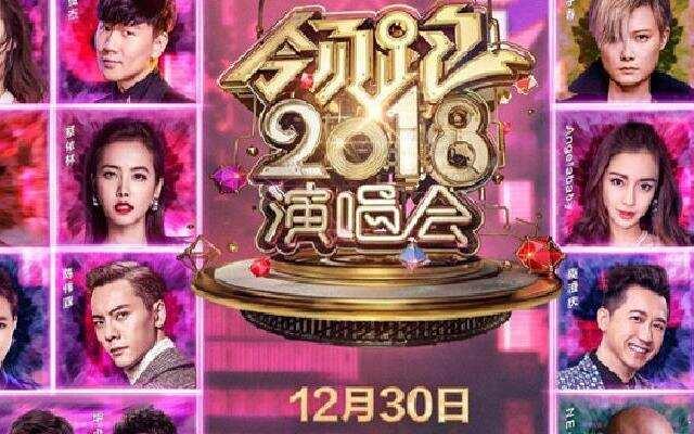 浙江卫视领跑2018演唱会