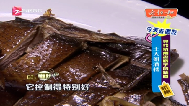 20171229《美食兄弟连》:今天去哪吃——寻找杭州老底子的味道  王大姐酒楼