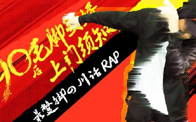 香蕉台:毛脚女婿(四川话rap)