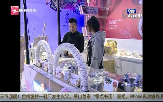 """杭州造物节开始啦  各大""""网红""""等你来"""