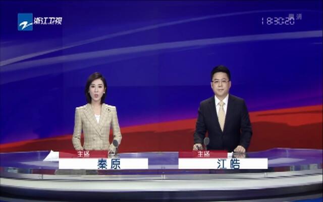 1月17日《浙江新闻联播》内容提要