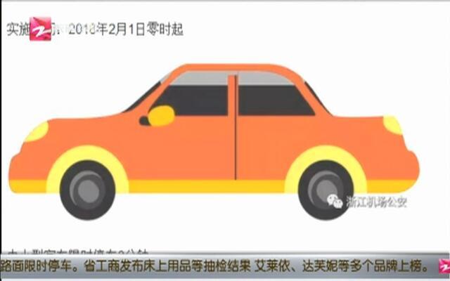 2月1日零时起杭州机场高架桥路面限时停车