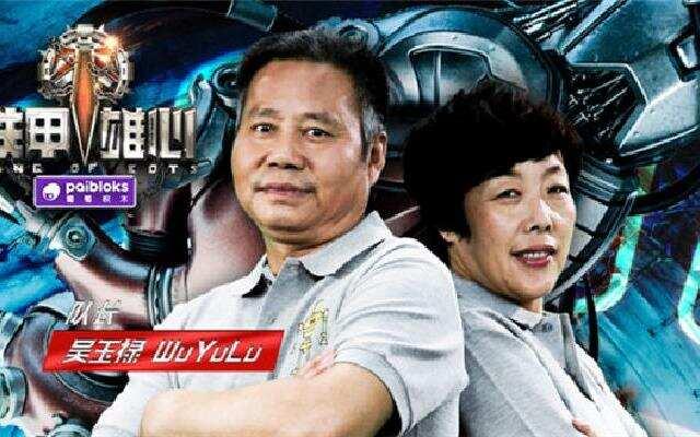 《铁甲雄心》第3期:中国发明家与英国女高对决 吴氏队能否抵住英国队猛攻