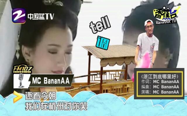 香蕉台:浙江到底哪里好