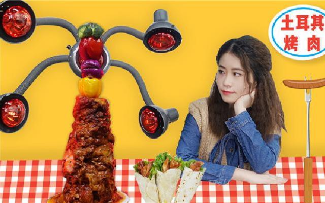 烫发机土耳其烤肉