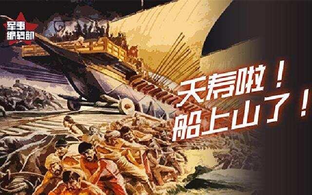 【军事编辑部-战史科】奥斯曼如何攻灭东罗马?功臣竟是一群登上陆地的战舰