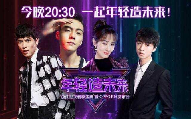 2018浙江卫视春季盛典